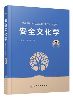 安全文化学 第2版 安全文化学基础理论 研究实践基础研究与实践研究书籍 企业安全应急管理书籍安全文化学实践书