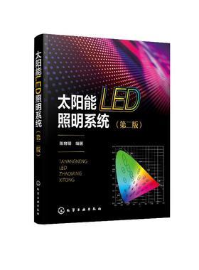 太阳能LED照明系统(第二版)
