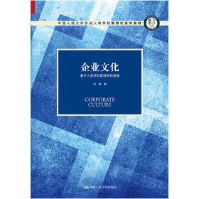 """企业文化——基于人类学和管理学的视角(中国人民大学劳动人事学院第四代系列教材;中国人民大学劳动人事学院""""十三五""""规划教材)"""