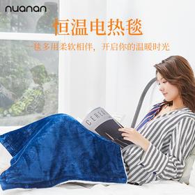 【暖宫暖背暖腿脚,多功能使用,现在起,由我暖你】nunan恒温电热毯办公室居家都使用