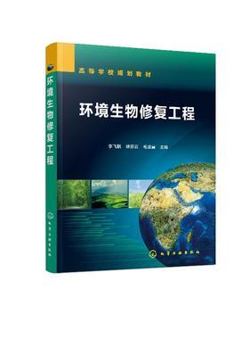 环境生物修复工程 李飞鹏 高等学校环境工程 环境科学 环境生态工程城乡规划 水利类专业教材 环境生态工程资源管理 环境保护书籍