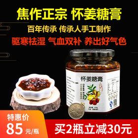 [优选]焦作正宗 怀姜糖膏纯手工 生姜红糖姜茶 四季皆宜 85元/瓶/550g 买两瓶立减30元