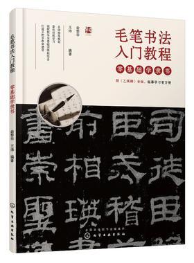 毛笔书法入门教程——零基础学隶书
