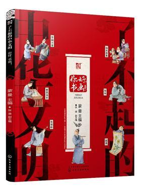 了不起的中华文明——你好,书画!