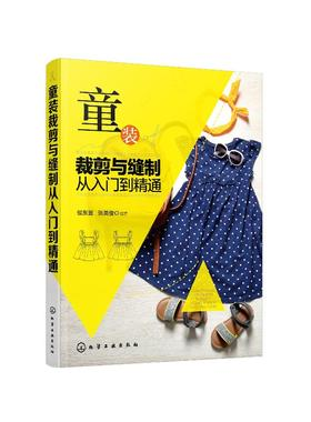 童装裁剪与缝制从入门到精通 儿童服装设计与制作教程书籍 童装结构设计原理 服装裁剪入门自学 童装缝制工艺详解 童装打版制版书