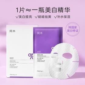 阿本紫璐美白面膜 | 一片含3瓶美白精华,敷出白皙水光肌