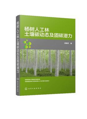 杨树人工林土壤碳动态及固碳潜力