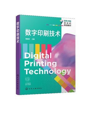 数字印刷技术(姚瑞玲)