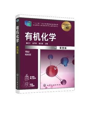 有机化学 第四版 袁红兰 高职工业分析技术专业有机化学课程教材 有机化合物波谱有机化合物分离与纯化技术实验书籍