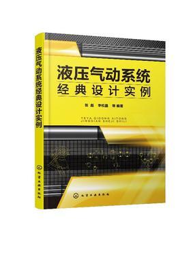 液压气动系统经典设计实例 气压传动气源装置与气动元件回路气动系统组成工作原理分析设计方法 液压气动系统原理 案例分析