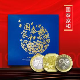 【整包5枚】国泰家和纪念币装帧册(建国、泰山、建军纪念币)(15枚)