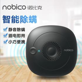 诺比克除螨仪家用超声波智能除螨虫机