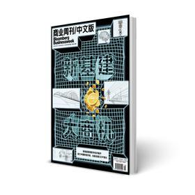 《商业周刊中文版》2020年10月第16期
