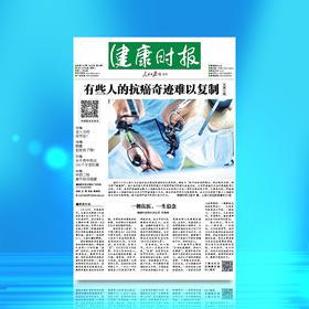 健康时报(2021年)