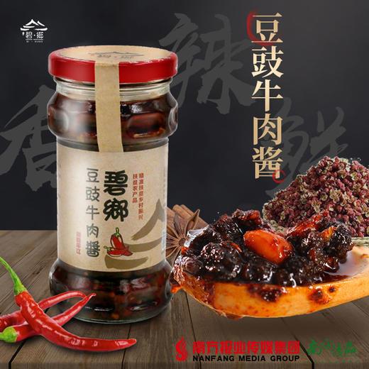 【全国包邮】碧乡湖南豆豉牛肉酱280g/罐(72小时内发货) 商品图1