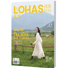 LOHAS乐活健康时尚 全新改版双月刊 全年6期 好礼相赠