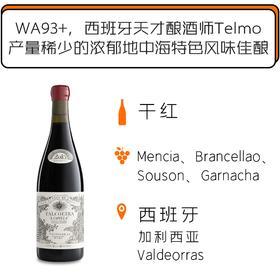 2015年法寇艾莱拉干红葡萄酒 Compania de Vinos Telmo Rodriguez Falcoeira A Capilla 2015
