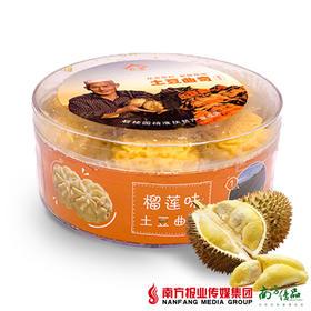 【全国包邮】碧乡土豆曲奇140g/罐(72小时内发货)