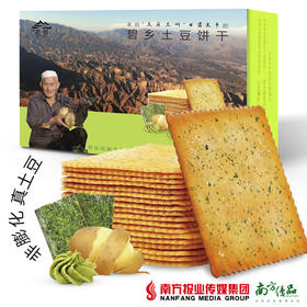 【全国包邮】碧乡土豆饼干318g/盒(72小时内发货)