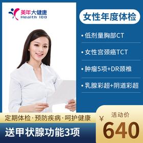 女性年度体检【健康惠购套餐:免费赠送甲状腺功能3项】美年艾诺通用