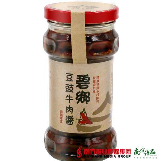 【全国包邮】碧乡湖南豆豉牛肉酱280g/罐(72小时内发货) 商品图0