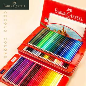德国辉柏嘉 城堡油性彩色铅笔100色铁盒装