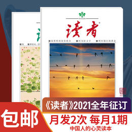 2021全年读者杂志订阅   每月发2次,每次发1本