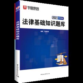 2021版法律基础知识题库