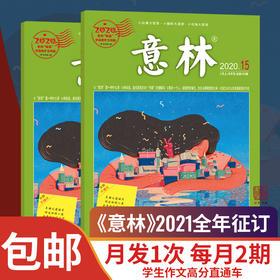 意林杂志2021全年订阅包邮 文学期刊杂志文摘初中高中学生作文素材课外读物高考素材