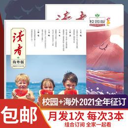 2021全年读者校园版 + 读者海外版杂志套装订阅  每月发1次 每次发3本