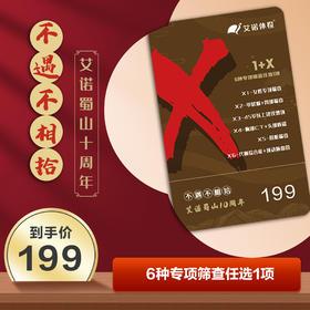 蜀山分院199自选卡 6种专项套餐自由选 — 【仅限499周年卡叠加使用】