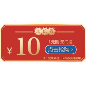 【欢乐加倍券】1元购10元优惠券(先购券再购物)