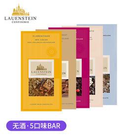 [LAUENSTEIN城堡手工黑巧克力榛子排块]德国家喻户晓的城堡巧克力 5种口味组合装