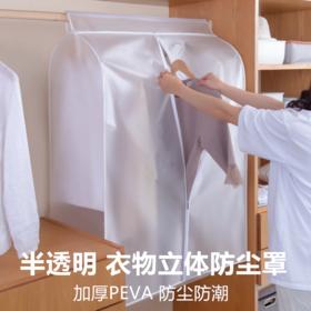 【行走的衣柜!】多场景立体防尘罩  家用好物宿舍神器 加厚防水PEVA  防尘防潮  防霉防虫