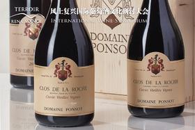 勃艮第名庄 Domaine Ponsot 大师班·2020风土大会