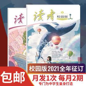 2021全年读者校园版杂志订阅   每月发1次,每次发2本