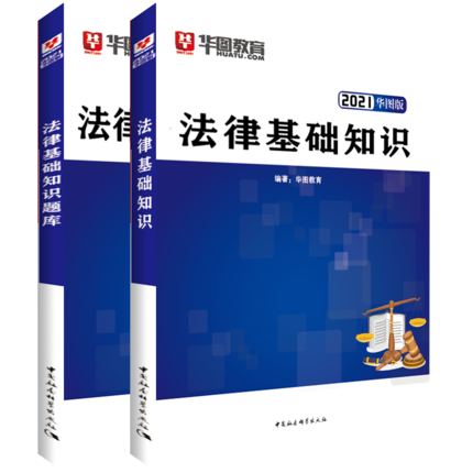 2021版-法律基础知识+题库2本套