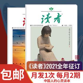 2021全年读者杂志订阅   每月发1次,每次发2本