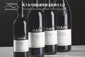 意大利传奇酒庄Gaja大师班,品鉴跨越20年的Barbaresco · 风土大会2020