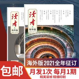 2021全年读者海外版杂志订阅  每月底发货
