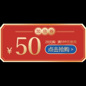 【欢乐加倍券】20元购50元优惠券(先购券再购物)
