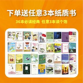 山楂阅读 名著精读系列课 36种名著中任选3本,送对应纸质书