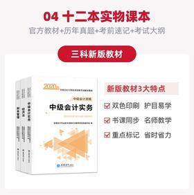【快手专享】20年中级会计辅导教材 | 基础商品