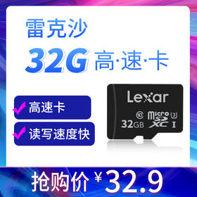 雷克沙32G高速sd卡手机内存卡储存卡tf卡行车记录仪专用存储卡