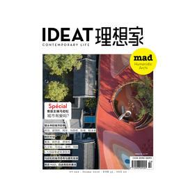 IDEAT理想家2020年10月刊 客座主编马岩松特刊 城市有爱吗 探访MAD