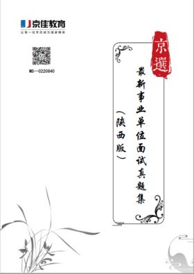 (最新)2020年陕西省事业单位面试真题集及典型真题解析