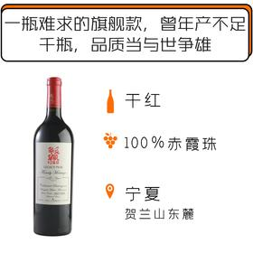 2017年留世家族传承红葡萄酒 Legacy Peak Family Heritage Ningxia Helan Mountain 2017