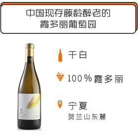2018年留世锦羽白葡萄酒 Legacy Peak Chardonnay Ningxia Helan Mountain 2018