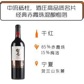 2014/2015年留世传奇限量珍藏红葡萄酒  Legacy Peak Kalavinka Ningxia Helan Mountain 2014/2015