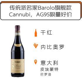 2013年琳琅古堡巴罗洛卡努比干红葡萄酒 Francesco Rinaldi Figli Barolo Cannubi DOCG 2013